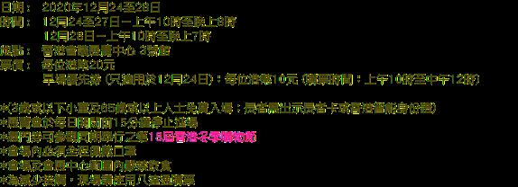 日期 : 2020年12月24至28日 時間 : 12月24至27日-上午10時至晚上8時 12月28日-上午10時至晚上7時 地點 : 香港會議展覽中心 3號館 票價 : 每位港幣20元 早場優先券 (只適用於12月24日):每位港幣10元 (購票時間:上午10時至中午12時) *(3歲或以下小童及65歲或以上人士免費入場;長者需出示長者卡或香港智能身份證) *展覽會於每日關閉前15分鐘停止進場 *憑門券可參觀同期舉行之第18屆香港冬季購物節*會場內必須全程佩戴口罩 *會場及會展中心範圍內嚴禁飲食 *為減少接觸,現場請使用八達通購票